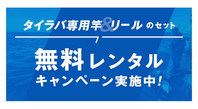 タイラバ専用竿&リールのセット 無料レンタルキャンペーン実施中!